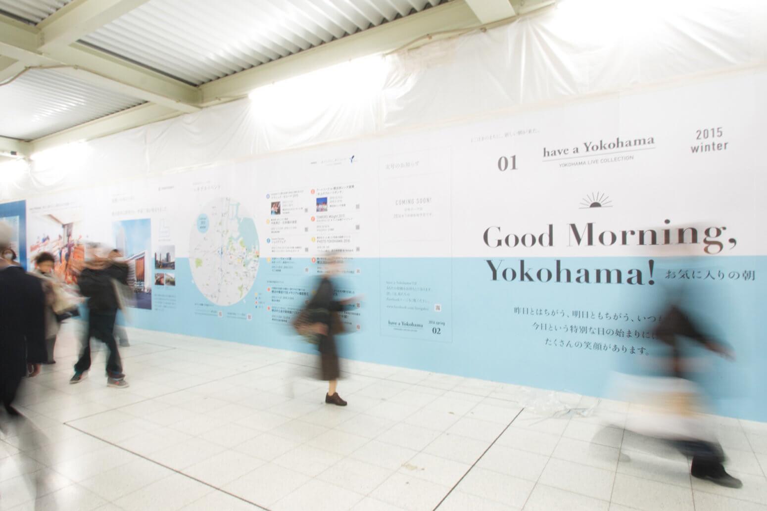 have a Yokohama (Yokohama Station Construction Fence project)