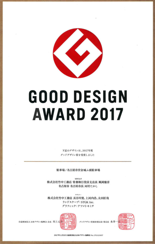 """Kinjo Futo Parking"" has won 'Good Design Award 2017'"