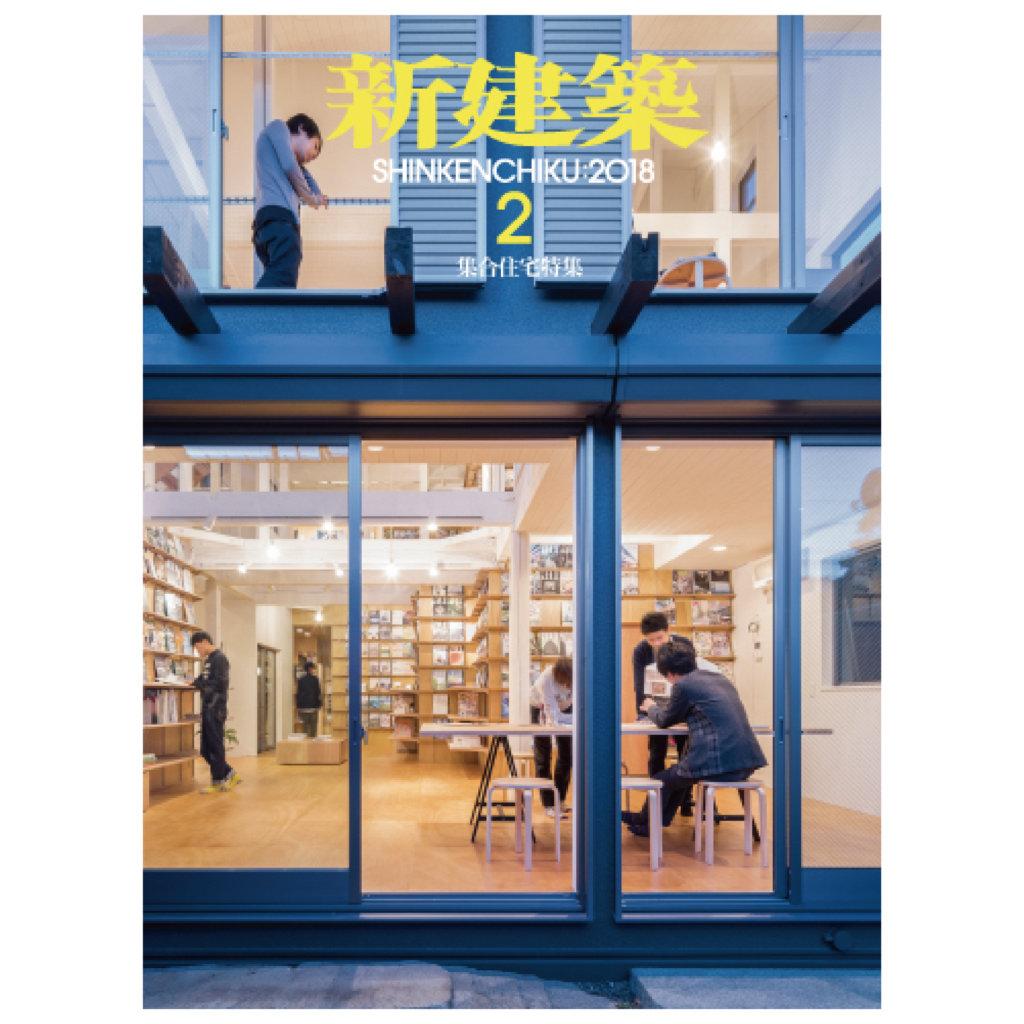 """Sakonyama Minna no Niwa"" and ""TIMBERED TERRACE"" appear in 新建築 SHINKENCHIKU magazine"