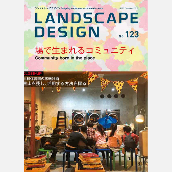 """Ossuary in Hino Cemetery Park"" introduced in a Japanese magazine 'Landscape Design' No.123"