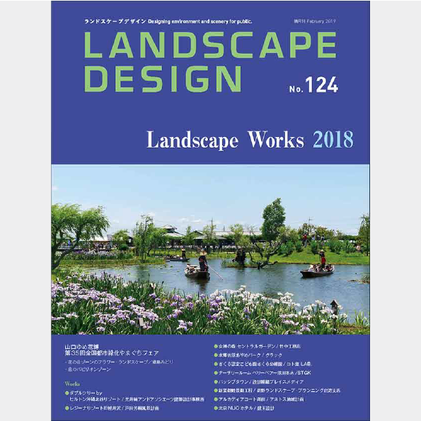 """Nursery Room Berry Bear Fukagawafuyuki"" is featured in a Japanese magazine 'Landscape Design' No.124"