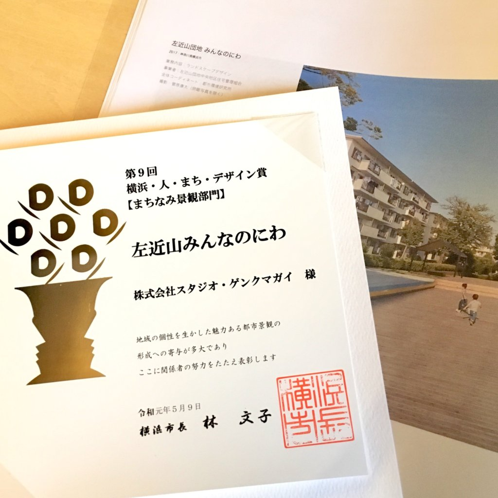 """Sakonyama Minna no Niwa (The Park of Sakonyama Housing Complexes)"" received an award from Yokohama!"
