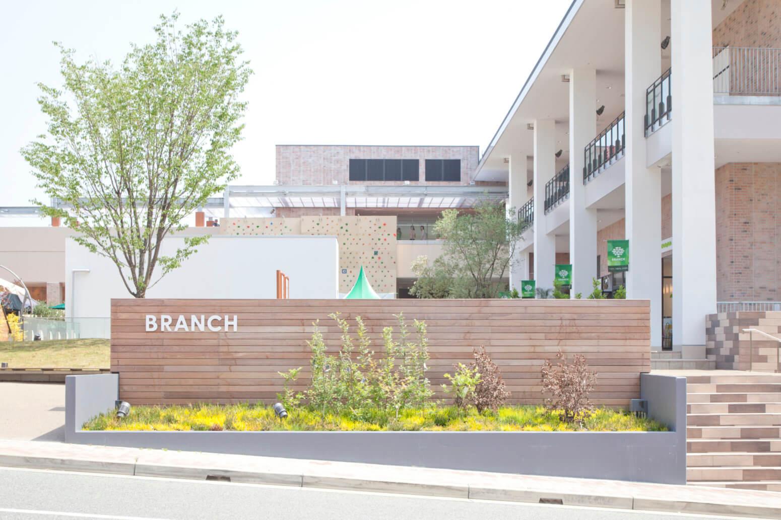 BRANCH神戸学園都市