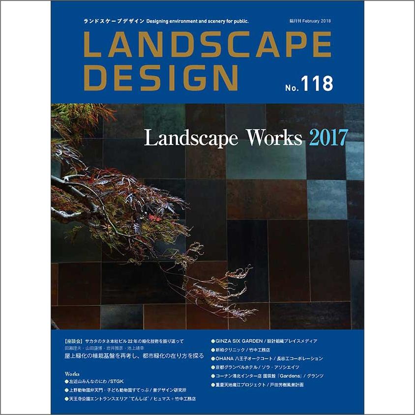 「左近山みんなのにわ」がランドスケープデザイン誌に掲載されました。