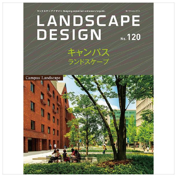 「実践女子大学 日野キャンパス」がランドスケープデザイン誌に掲載されています。