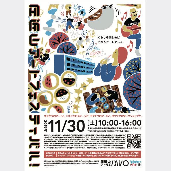 [11/30土 イベントスタッフ募集中!]