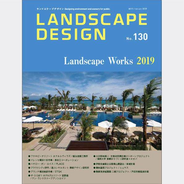 「ブランチ横浜南部市場」がランドスケープデザイン誌に掲載されました。