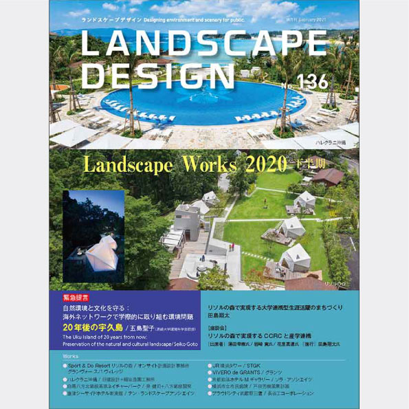 「JR横浜タワー」がランドスケープデザイン誌に掲載されました。
