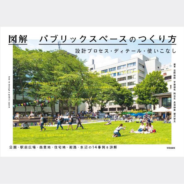 熊谷玄 共著 『図解 パブリックスペースのつくり方』 が出版されました。