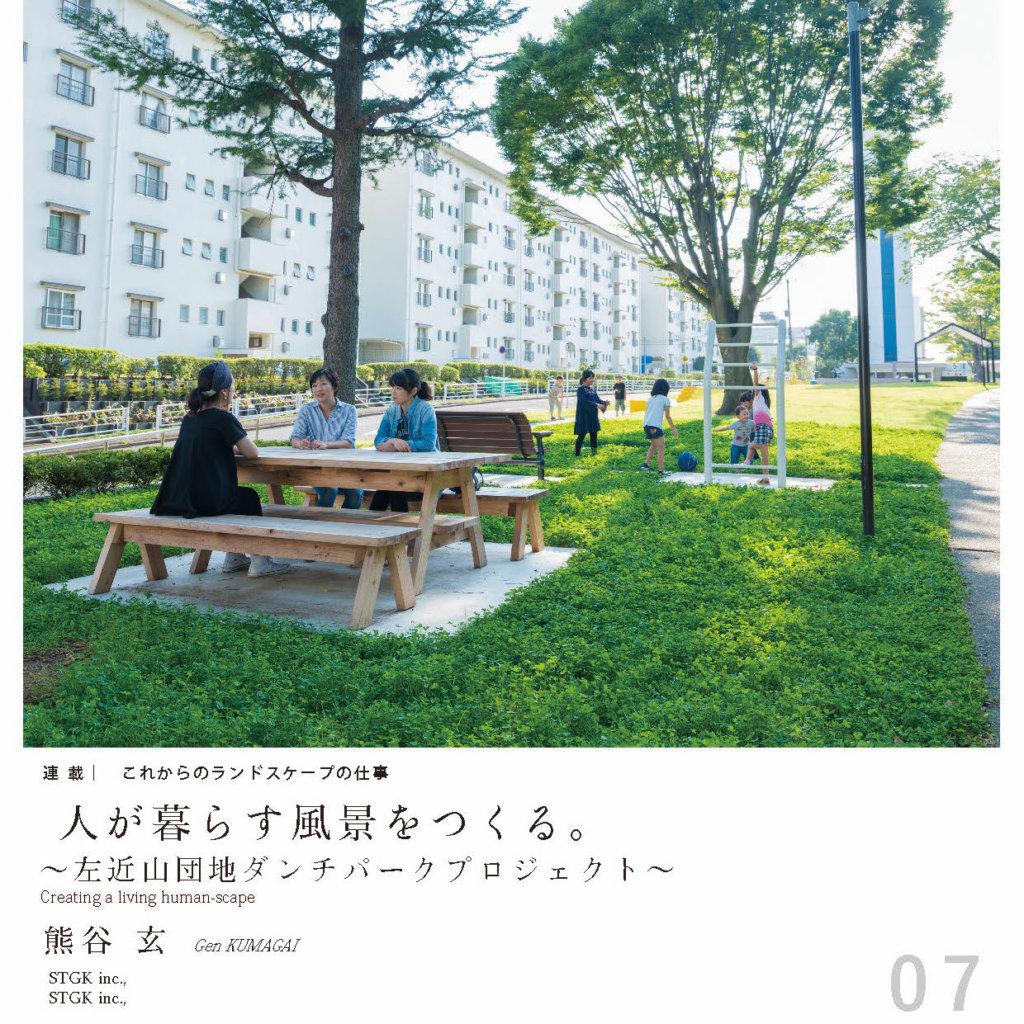 日本造園学会誌「ランドスケープ研究」に熊谷玄の執筆記事が掲載されました。